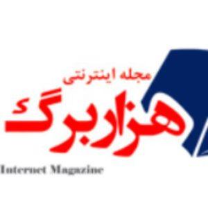 کانال Hezar Barg هزار برگ