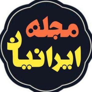 کانال مجله طنز ایرانی