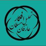 کانال تحلیل افکار عارفان مسلمان