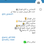 کانال تلگرام Mafia1xbet