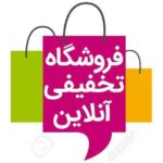 کانال تلگرام فروشگاه تخفیفی آنلاین