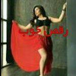 کانال تلگرام  رقص