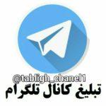 کانال تلگرام تبلیغ های فروشگاهی