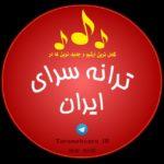 کانال تلگرام ترانه سرای ایران