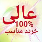 کانال تلگرام عالی خرید