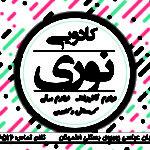کانال تلگرام کادویی نوری