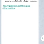 کانال تلگرام دانشگاه بیرجند