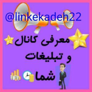کانال تلگرام تلگرام لینکدونی 41