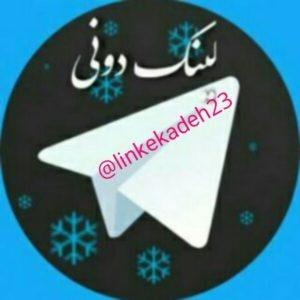کانال تلگرام تلگرام لینکدونی