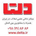 کانال تلگرام دلتا تهران منطقه 3