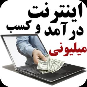 کانال سروش کسب در امد انلاین