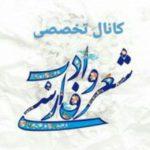 کانال تلگرام شعر و ادب فارسی
