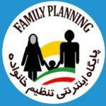 کانال سروش تنظیم خانواده