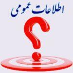 کانال سروش تلگرام اطلاعات عمومی