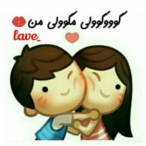 کانال تلگرام عاشقانه