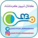 کانال تلگرام  شیپور کرمانشاه