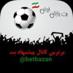 کانال تلگرام پیش بینی