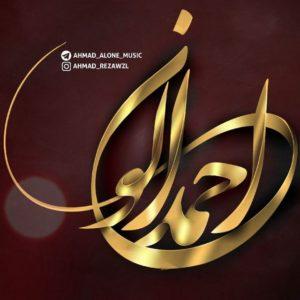 کانال تلگرام  رسمی احمد الون