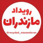 کانال تلگرام رویداد مازندران