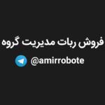 کانال تلگرام فروش ربات ضد لینک