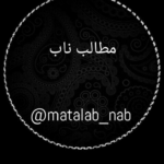 کانال تلگرام مطالب ناب