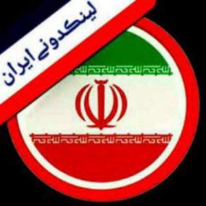 کانال تلگرام لینکدونی ایران
