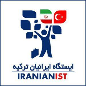 کانال تلگرام ایرانیان ترکیه