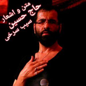 کانال تلگرام  متن اشعار سیب سرخی