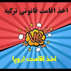 کانال تلگرام اخذ اقامت ترکیه