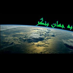 کانال تلگرام بـه جـهان بنــگر