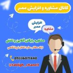 کانال تلگرام  مشاوره و افزایش ممبر