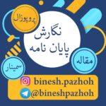 کانال تلگرام bineshpazhoh