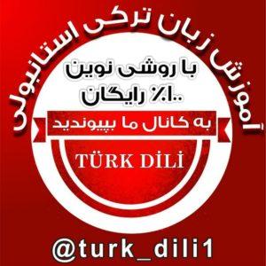 کانال تلگرام آموزش رایگان زبان ترکی