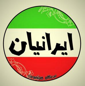 کانال تلگرام ایرانیان IRANIAN