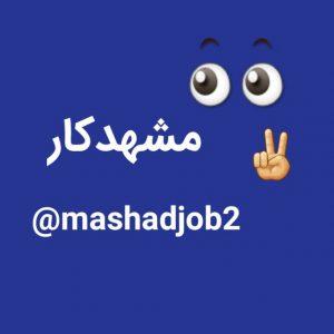کانال تلگرام مشهدکار