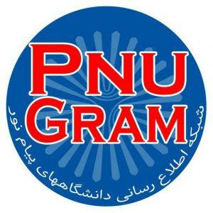 کانال تلگرام PnuGram