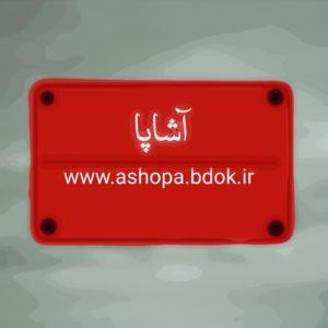 کانال تلگرام آشاپا