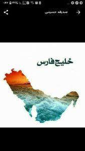 کانال تلگرام فروشگاه اینترنتی خلیج فارس