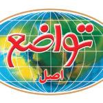 کانال تلگرام آجیل تواضع اصل(پارک وی)