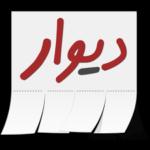 کانال تلگرام  رسمی دیوار