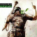 کانال تلگرام مدافعان حرم بی بی زینب (س)