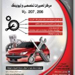 کانال تلگرام خدمات تخصصی 206 و 207 هرماس