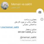 کانال تلگرام معماری و ساخت