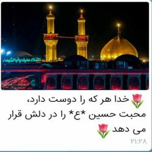 کانال تلگرام عاشقان امام حسین*ع*