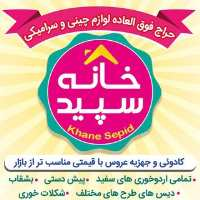 کانال تلگرام خانه سپید