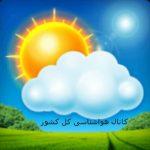 کانال تلگرام هواشناسی کل کشور
