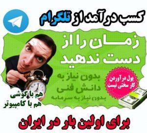 کانال تلگرام درآمد واقعی و عالی