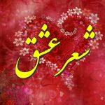 کانال تلگرام شعر عشق