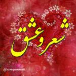 کانال تلگرام تلگرام شعر و عشق