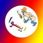 کانال تلگرام ایسوا